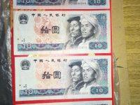 第四套人民币1980版10元