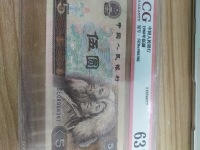 80版5元 红光蓝鹤