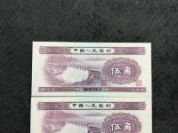 53年版10元人民币价格是多少