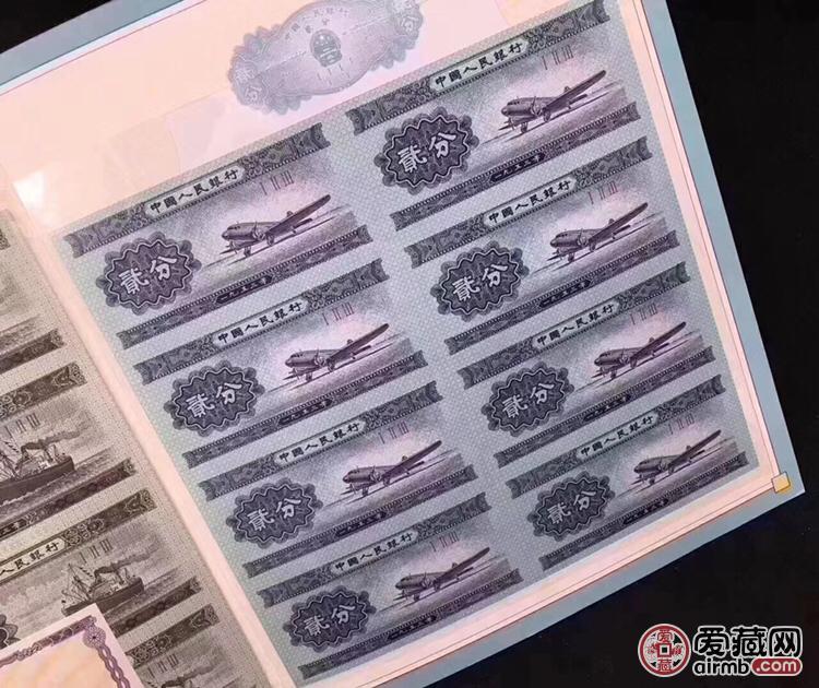 第二套人民币分币八连体,
