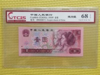 1990版1元红金龙