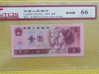 90年代的1元人民币