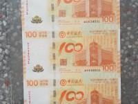 1980年100元四方连体