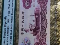 蒙古包一九五一年纸币