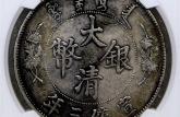大清银币拍卖会结果 大清银币有几种版本图片