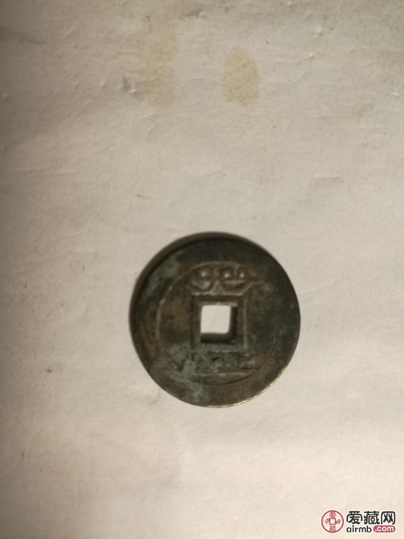 网购雍正一枚,直径27.2,厚