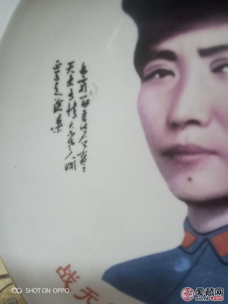 陶瓷:战无不胜 毛主席瓷