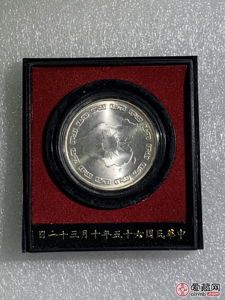 中华民国六十五年,蒋公九