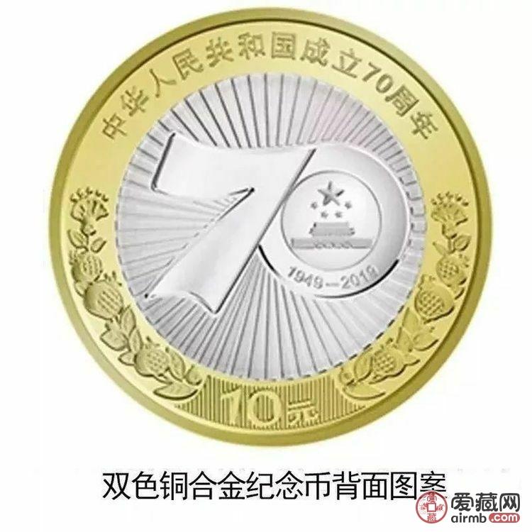 特价出70周年纪念币,一