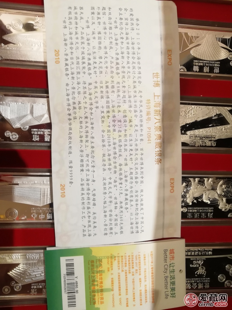 2010世博《上海新八景
