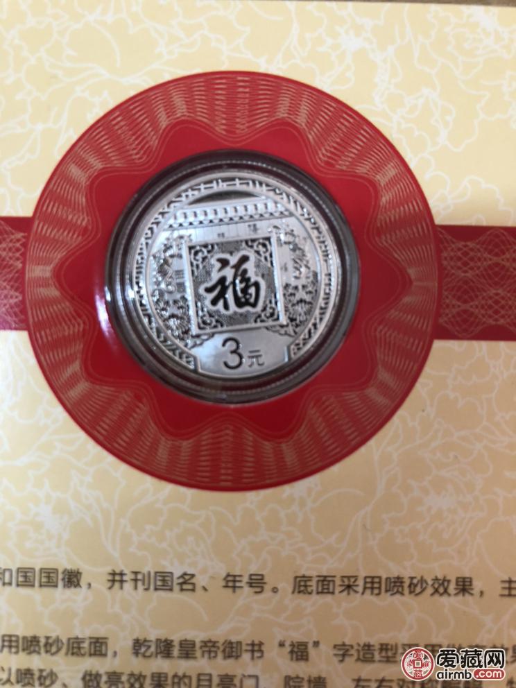 2016年贺岁银质纪念币