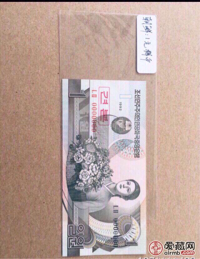 朝鲜纸币朝鲜一朝元样币,