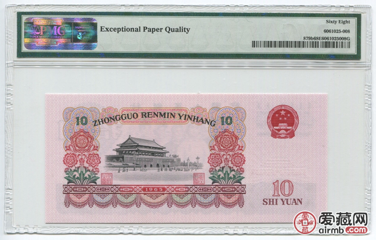 第三版 10元 人民币 大团结