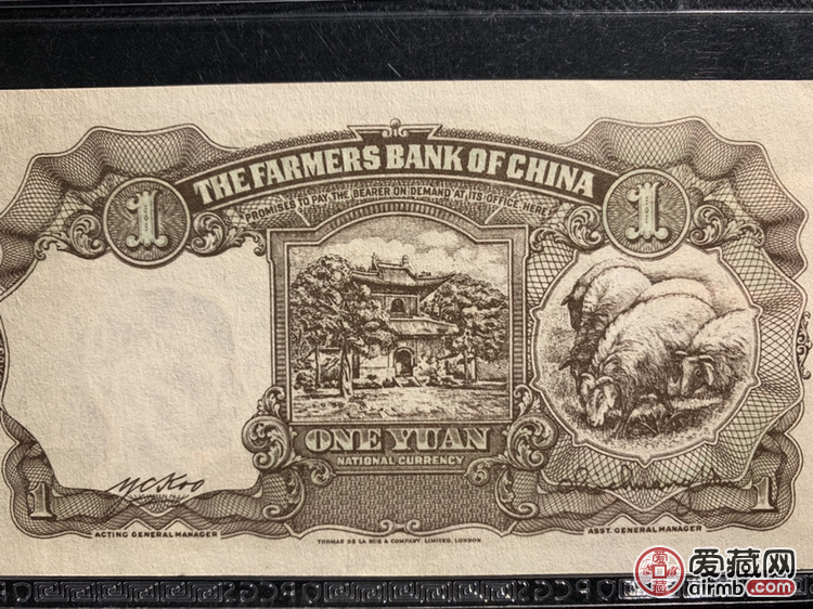 中国农民银行1元 民国30年