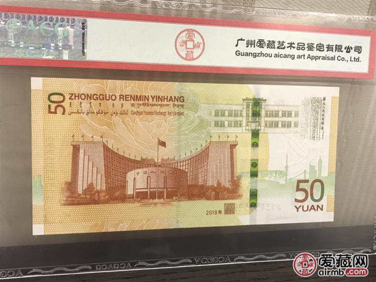 9号拍品:70周年纪念钞
