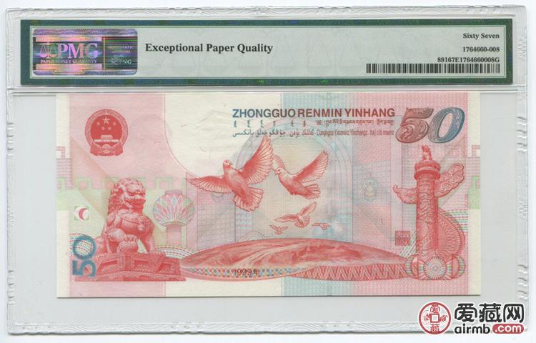 1999 建国钞 建国50周年