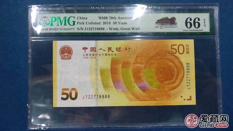 70钞  狮子号8888pmg