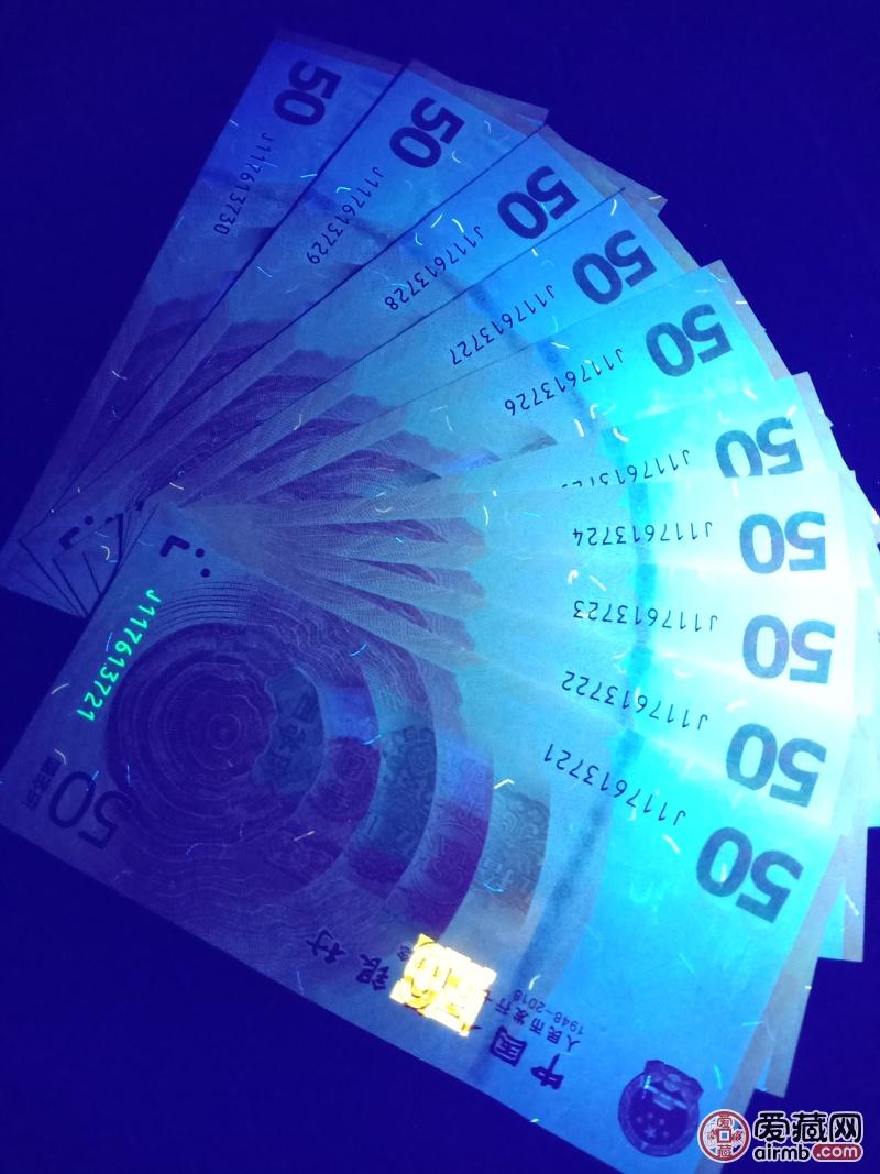 70周年纪念钞无4标十,
