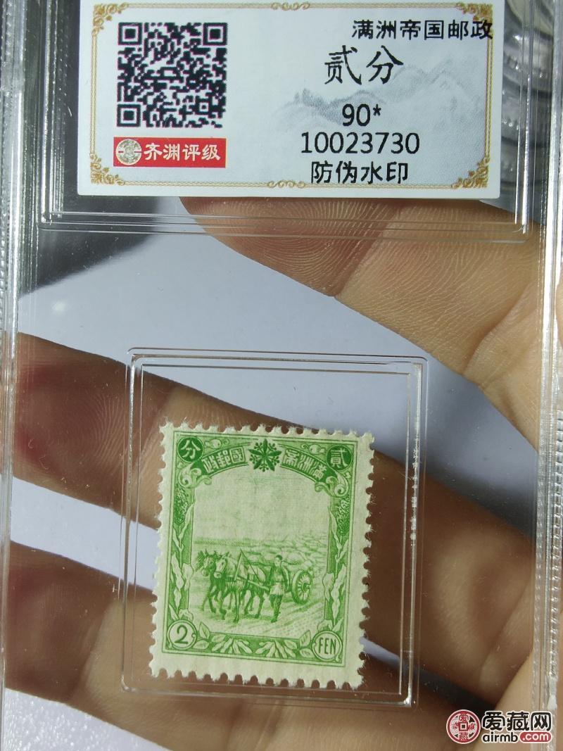 名称:满洲帝国邮政邮票尺