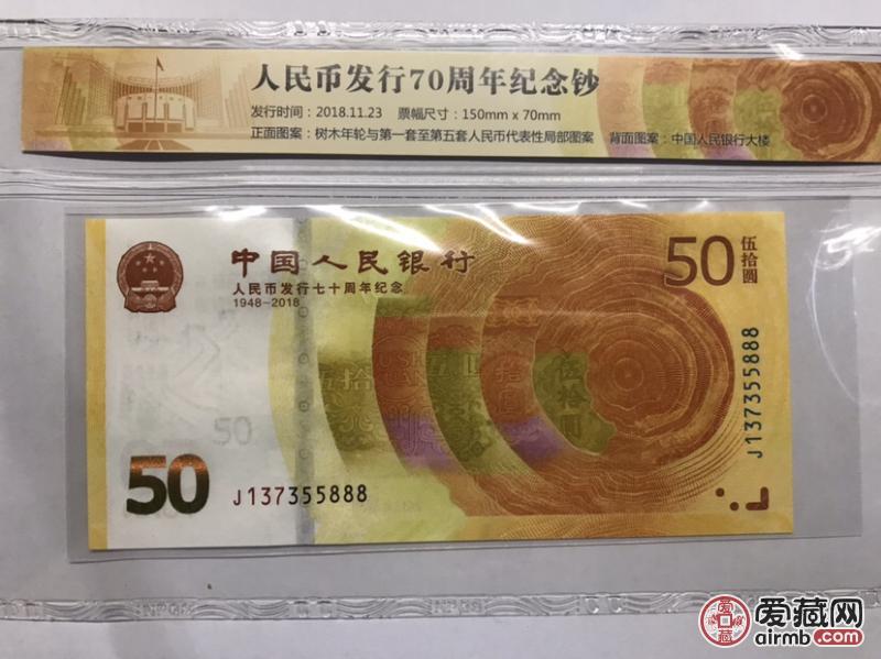 70周年纪念钞888豹子号<b