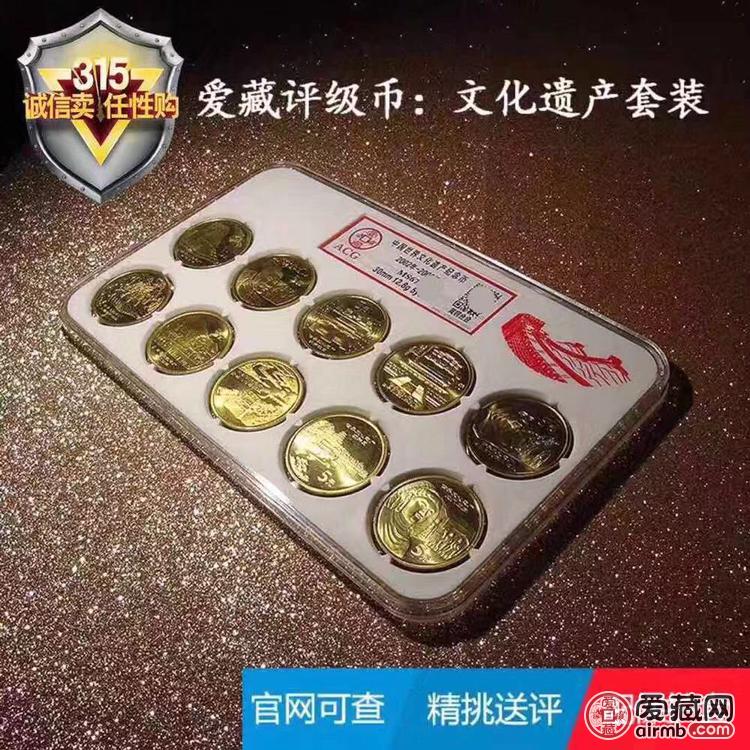 ACG爱藏评级币ms67
