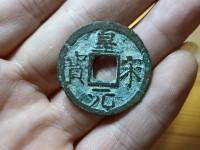 篆书皇宋元宝铜钱