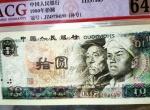1980版10元纸币价格表 1980年的10元人民币价格