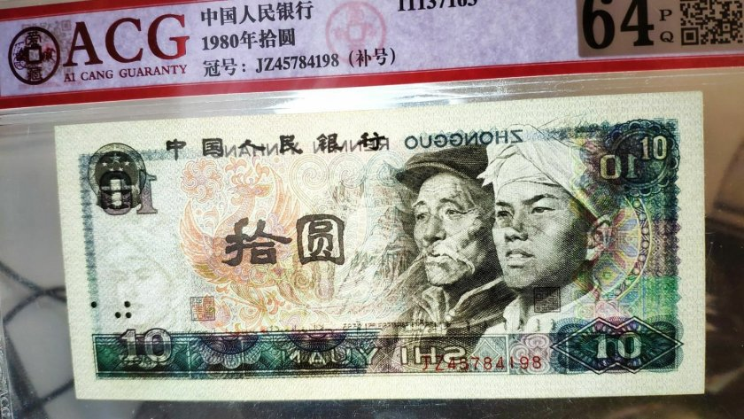1980版10元紙幣價格表 1980年的10元人民幣價格