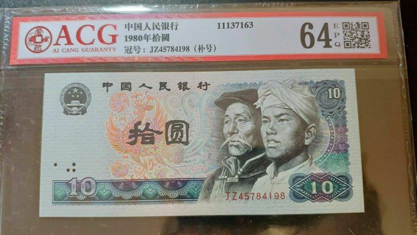 第四版10元人民幣最新價格 1980版10元紙幣最新價格