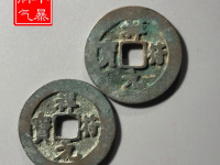祥符元宝二级币