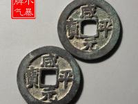 咸平元宝2018年最新市场价目表