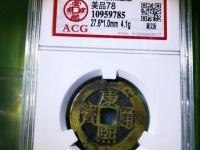 唐国通宝图片及价格