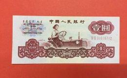1960年1元纸币值多少钱  60年一元纸币价格是多少