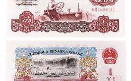 1960年1元钱回收价格   1960年的纸币哪里回收