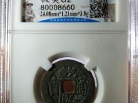 雍正通宝27mm图片及价格
