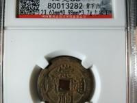 咸丰元宝有几种面值