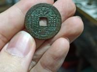 咸平元宝图片及价格鉴定