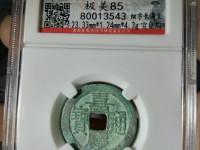 天圣元宝市场价格是多少