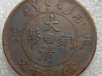 咸丰元宝是用什么字体写的