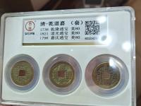崇宁元宝图片及价格表