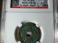 乾隆通宝铜钱图案价值