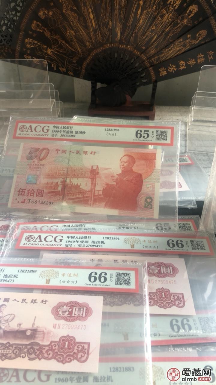 无47建国钞