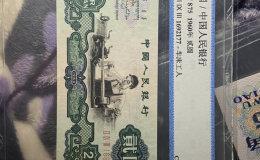1960年2元纸币值多少钱   60年的两元纸币值多少钱一张