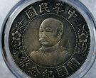 黎元洪光头开领银元图 黎元洪纪念币价格