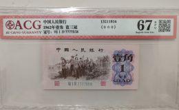 62版1角纸币最新价格   62版1角纸币值多少钱