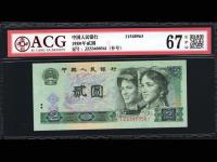 1980版2元人民币 绿幽灵