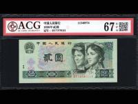 1990年2元纸绿幽灵