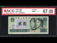 1990年版绿色2元