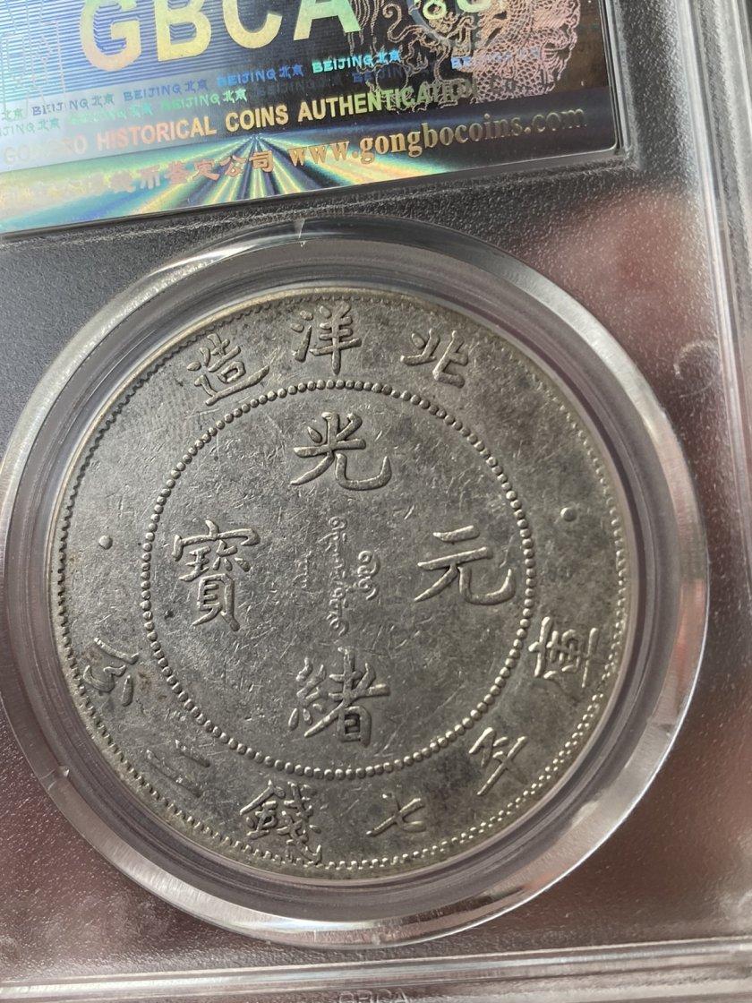 北洋龙33年银元版本 北洋龙33年版别价格