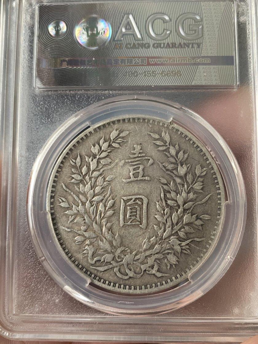 中华民国银币真品图片及最新价钱